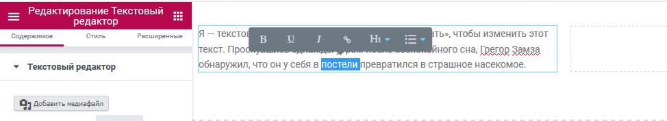 Inline редактирование в конструкторе сайта