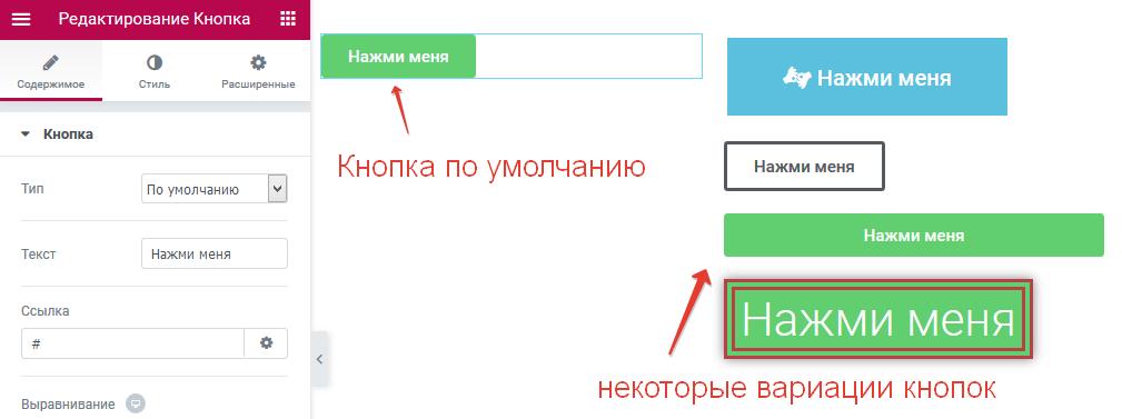 кнопка в конструкторе страниц Elementor