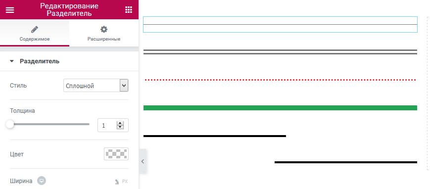 разделитель в конструкторе сайтов elementor