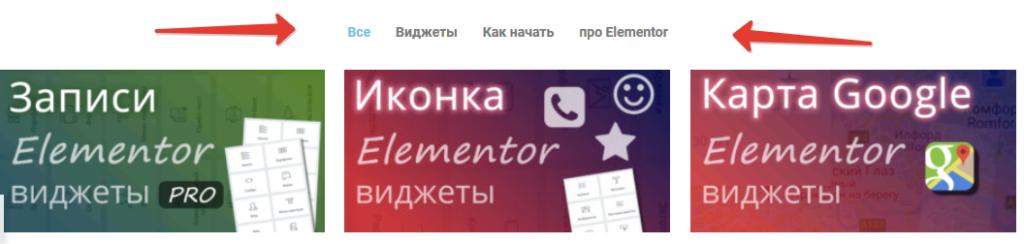 рубрики в конструкторе сайта на elementor