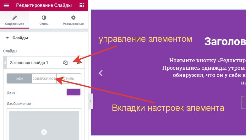 элемент настроек виджета слайды в конструкторе страниц