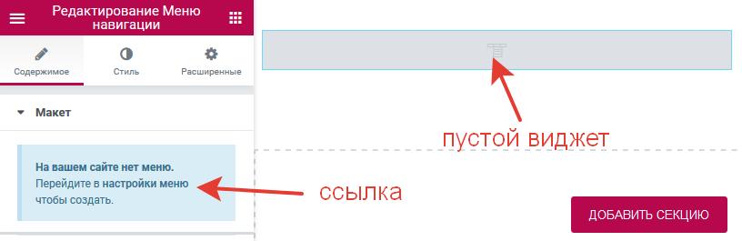 виджет меню в конструкторе сайта