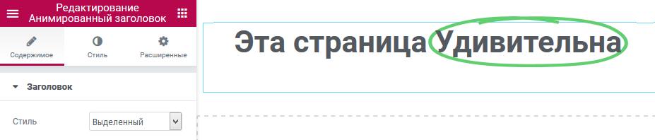виджет анимированный заголовок - конструктор сайта