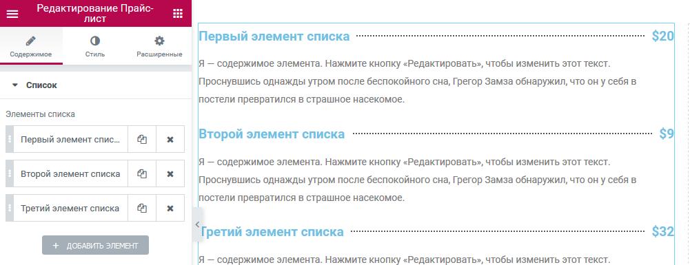 виджет прайс-лист в конструкторе сайта elementor