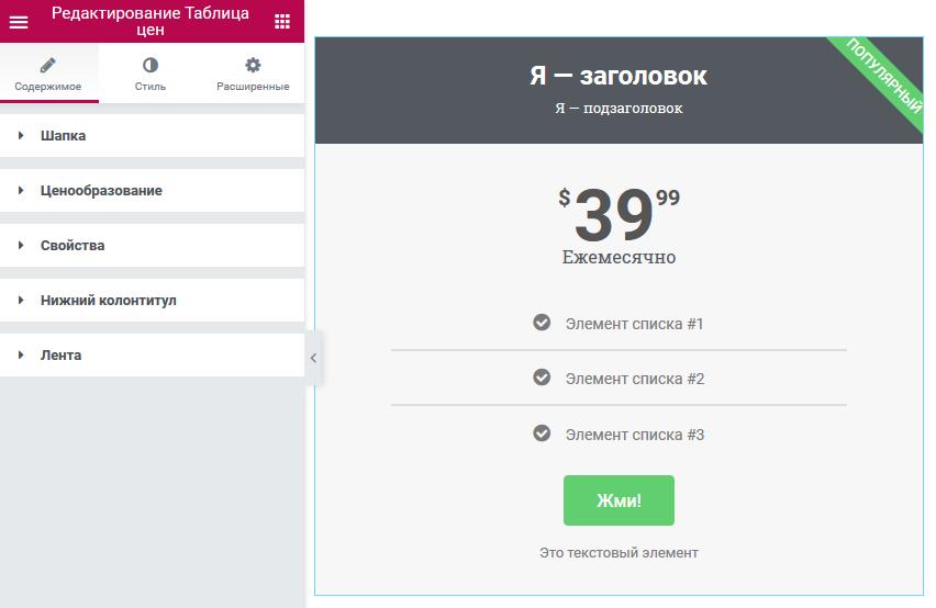 конструктор сайта - виджет - таблица цен