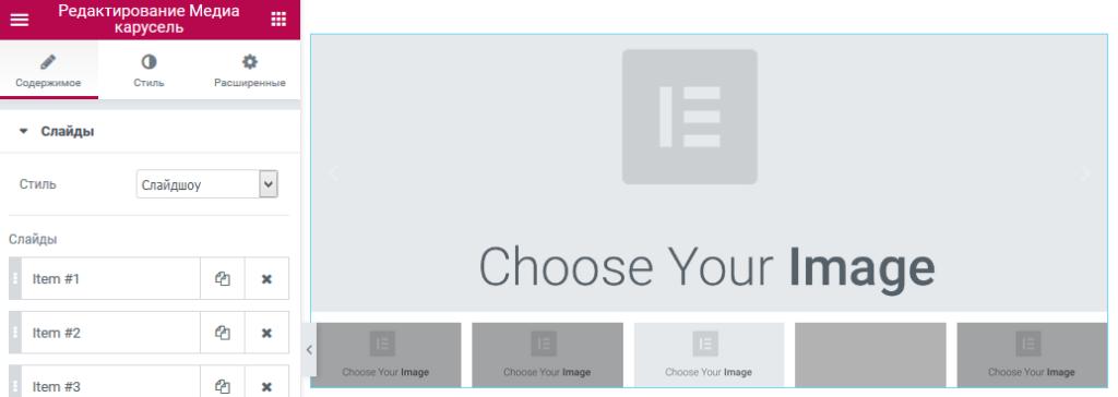 карусель и слайдшоу виджет конструктора страниц для готовый сайт