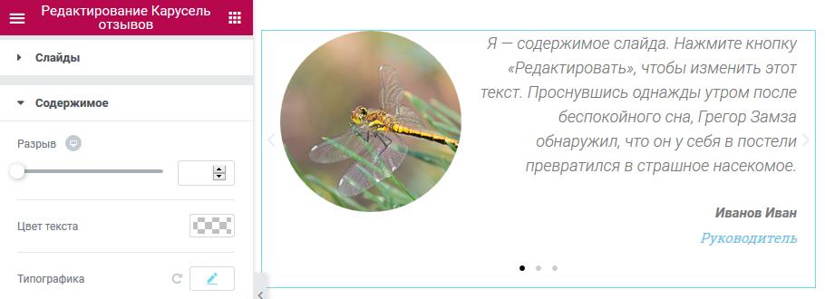конструктор сайта - виджет карусель отзывов - пример