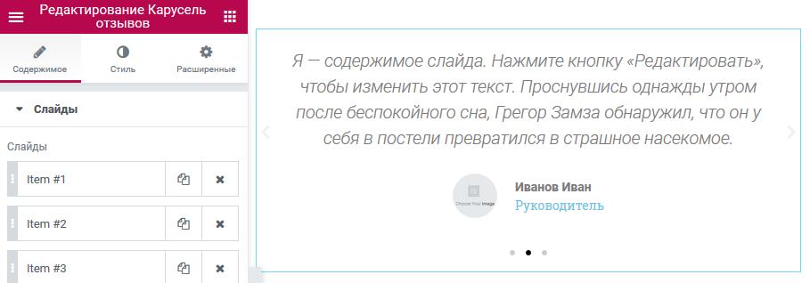 конструктор сайта - виджет карусель отзывов