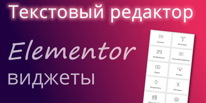 изображение виджет текстовый редактор конструктор страниц Elementor