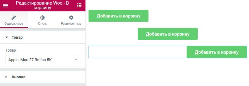 добавить в корзину - конструктор сайта