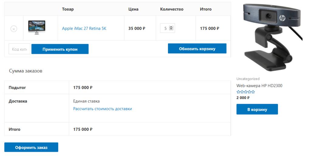 товар -оформление - констрктор сайта - виджет элементы