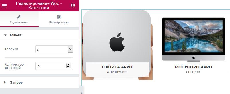 виджет категории интернет магазина в конструкторе сайта