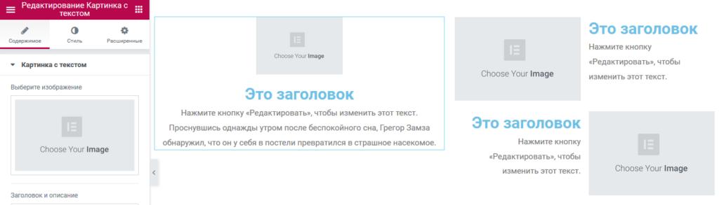 картинка с текстом - виджет конструктора сайта