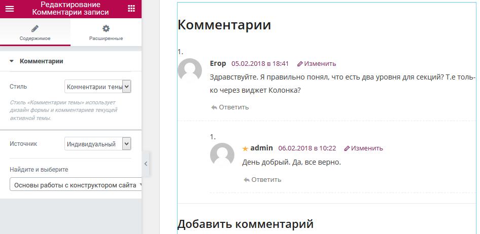 элементы темы комментарии -в конструкторе сайта