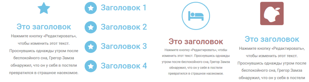 иконка с текстом - виджет конструктор сайта