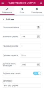 настройки счетчика конструктор сайта