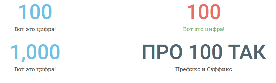 пример счетчика конструктор сайта
