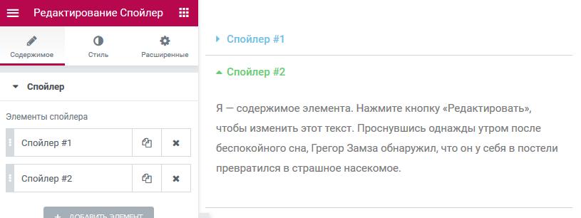 спойлер виджет конструктор сайта