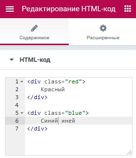 виджет html-код в конструкторе сайтов