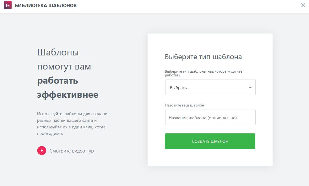 шаблон создание конструктор сайта