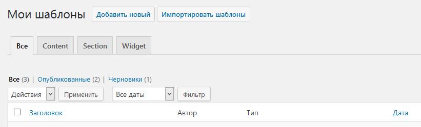 выбор типа шаблона в конструктор сайта