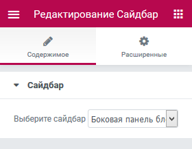 сайдбар виджет конструктор сайта
