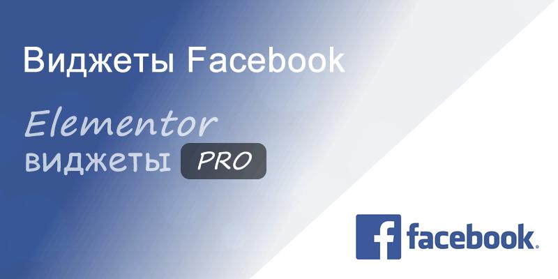 заставка - facebook в конструкторе сайта