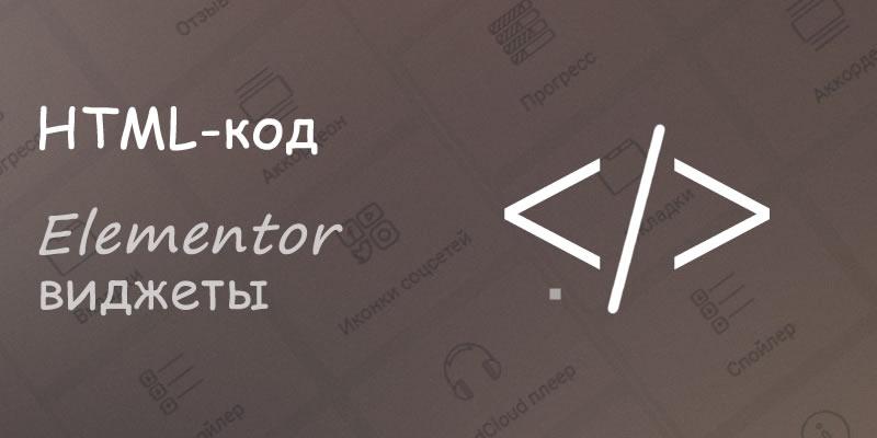 заставка виджет html-код в конструкторе сайта elementor