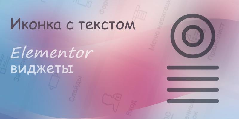 заставка - иконка с текстом - виджет конструктор сайта