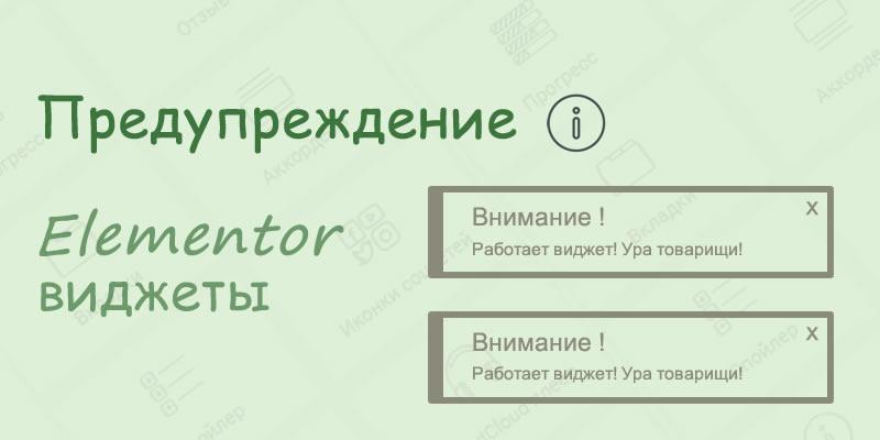 виджет предупреждение - конструктор сайта