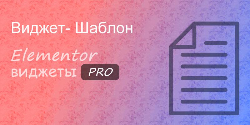 заставка - виджет шаблон конструктор сайта