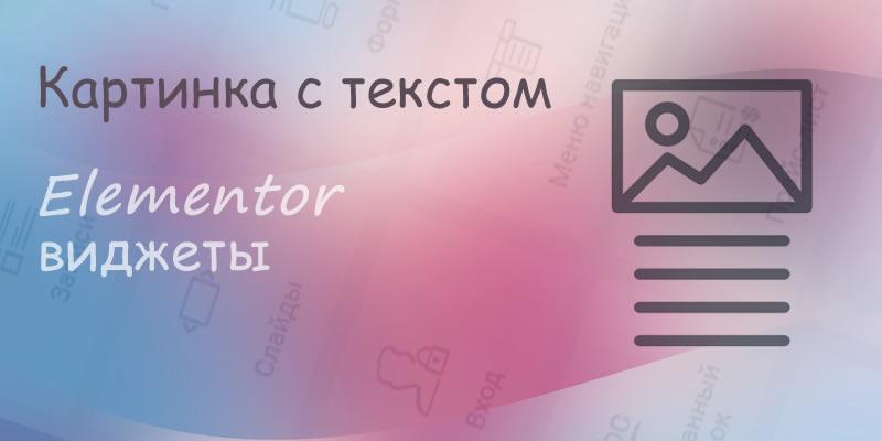 заставка - картинка с текстом - виджет конструктора сайта