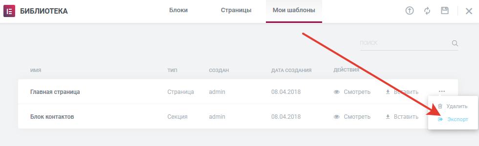 экспорт шаблона сайта