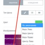 позиция фона в конструкторе сайта