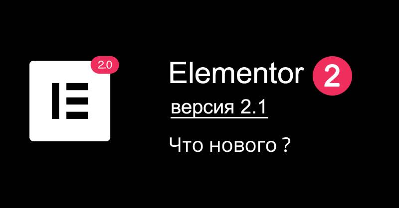 конструктор сайта 2.1 что нового?