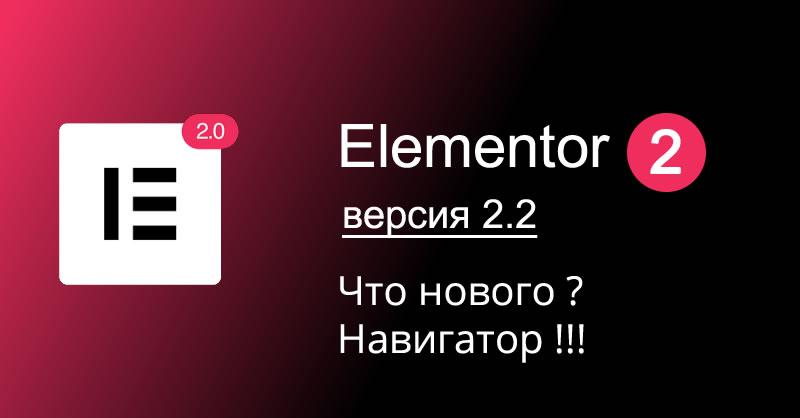 главное изображение новости elementor релиз версии 2.2