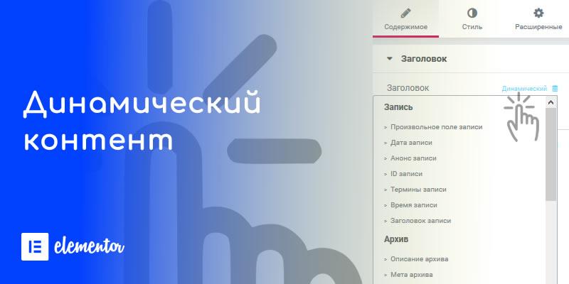 динамический контент сайта в конструкторе