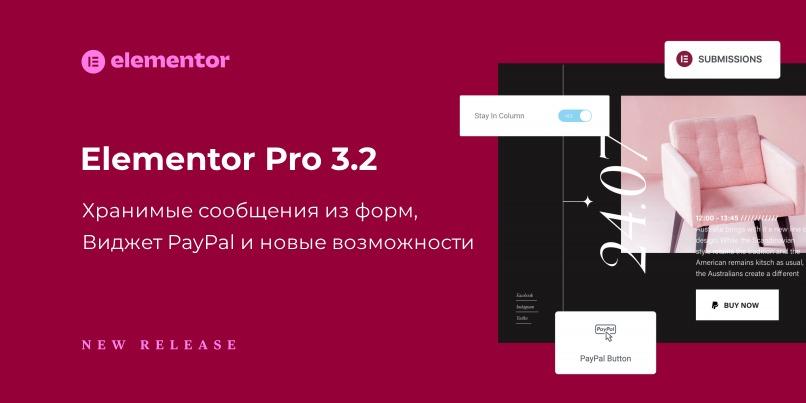 elementor-pro-3-2